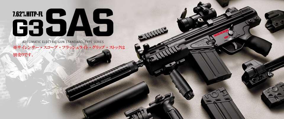 東京マルイ H&K G3 SAS 電動ガン