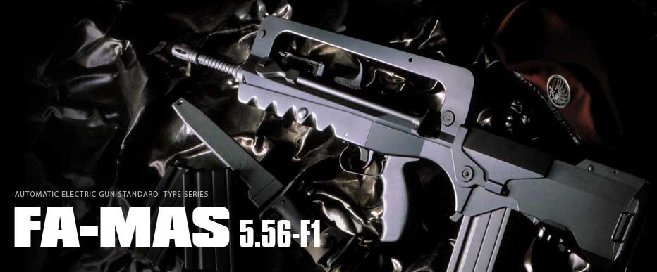 東京マルイ FA-MAS 5.56F1 電動ガン