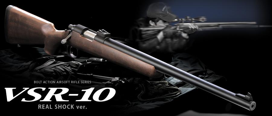東京マルイ VSR-10 リアルショックバージョン