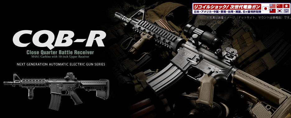 【衝撃価格!マルイフェア復活!】東京マルイ 次世代電動ガン CQB-R BKカラー