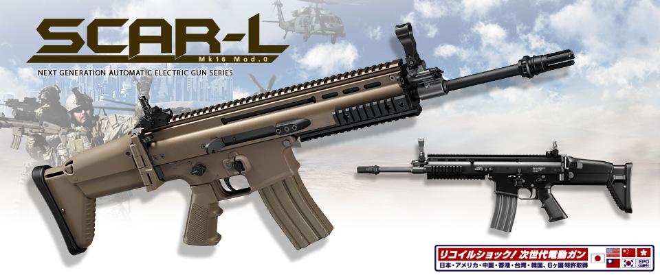 東京マルイ 次世代電動ガン SCAR-L MK16 Mod.0 DE