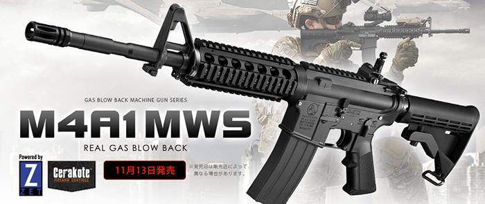 ☆今ならABS BB弾サービス ガスガン 東京マルイ リアルガスブローバック M4A1 MWS