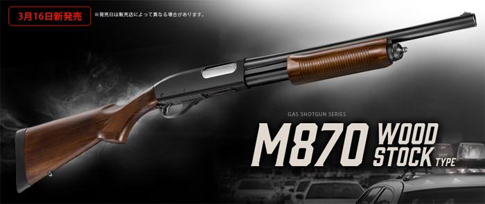 【衝撃価格!マルイフェア復活!】東京マルイ M870 タクティカル ガスショットガン ウッドストックタイプ