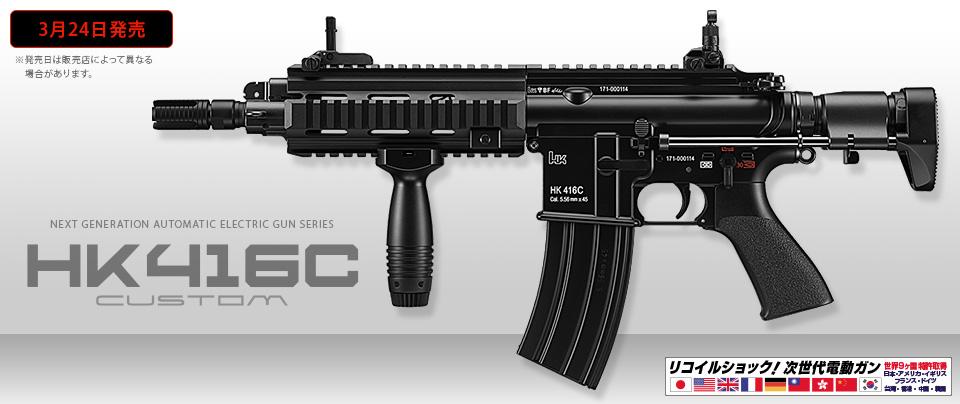 【衝撃価格!マルイフェア復活!】東京マルイ 次世代 HK416C CUSTOM
