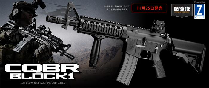 ≪お買い物マラソン中 ポイント3倍対象商品≫今ならABS BB弾付き ガスガン 東京マルイ ガスブローバック M4 CQB-R BLOCK1