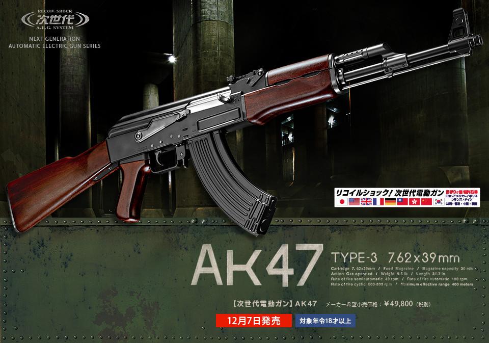 ★今ならBB弾ボトル付き!! 電動ガン 東京マルイ 次世代電動ガン AK-47 type3
