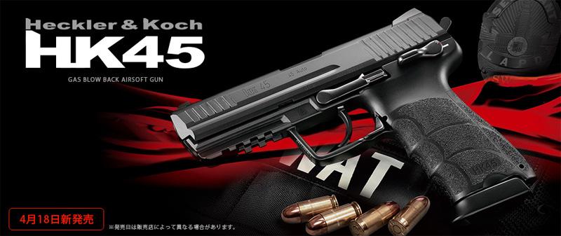 【衝撃価格!マルイフェア復活!】東京マルイ ガスブローバックーバック HK45