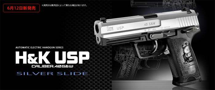 ★今ならBB弾ボトル付き!! 電動ガン 東京マルイ H&K USP ハンドガン シルバースライド