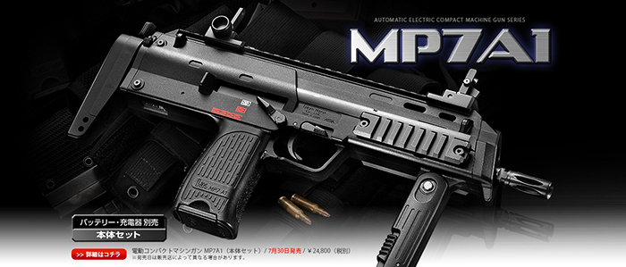 【衝撃価格!マルイフェア復活!】東京マルイ MP7A1 電動ガン