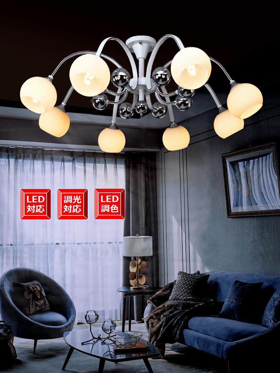 シャンデリア LED電球付き 送料無料 期間限定キャンペーン !モダン 現代和風シャンデリア 8灯 ホワイト&ポール型ガラス【組立式】