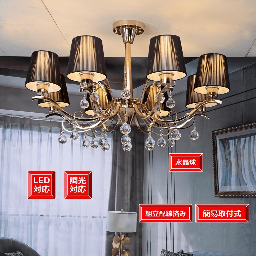 シーリング シャンデリア 照明 天井照明 ライト おしゃれ 送料無料シャンデリア 照明 天井照明 LED シャンデリア シェード インテリアアンティーク シャンデリア リビング 照明 ダイニングライト 人気商品シャンデリア ゴールド 8灯 簡易取付型