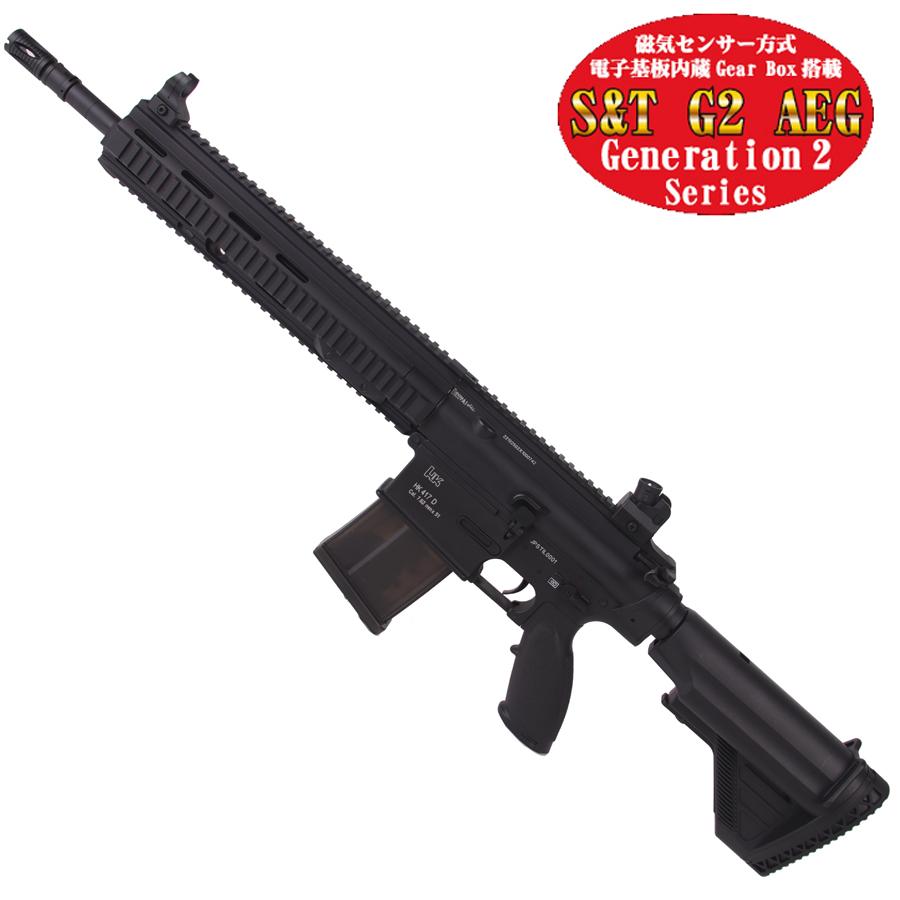 【第1弾!GWフェア 対象商品】S&T HK417D 16インチ フルメタル G2電動ガン BK(電子トリガーシステム搭載)【180日間安心保証つき】