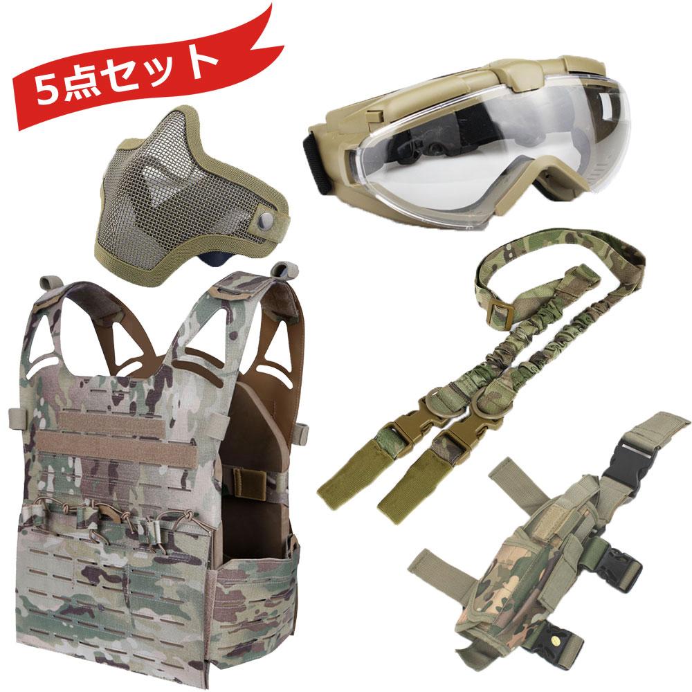 【装備5点セット】MCカラー 装備 スペシャルフルセット