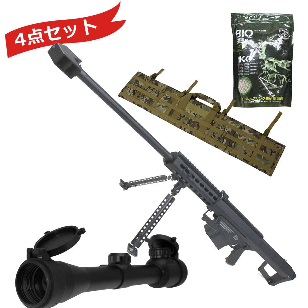 【本体セット】SNOW WOLF BARRET M82A1 QDバレル式 フルメタル エアーコッキング BK【スペシャル4点セット】