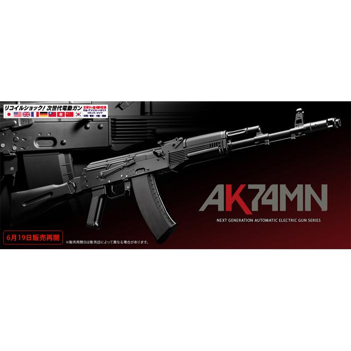 東京マルイ 次世代電動ガン AK74MN