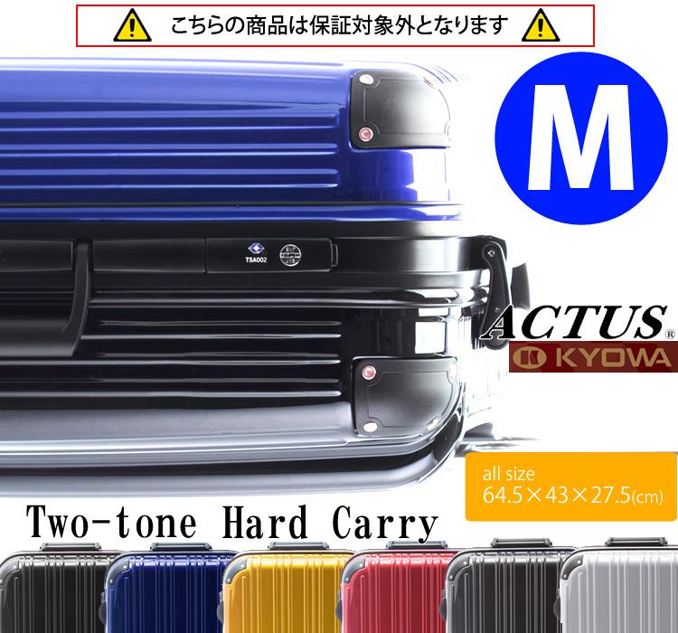 スーツケース キャリーケース 人気 ACTUS アクタス 74-20250 ツートンハード スーツケース フレームタイプ キャリー Mサイズ