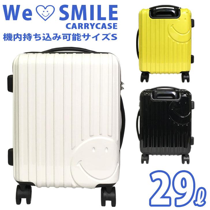 キャリーケース キャラクター 機内持ち込み スマイル キャリーバッグ ニコちゃんマーク カバン Sサイズ 軽量 8輪 SMILE CARRYCASE スーツケース