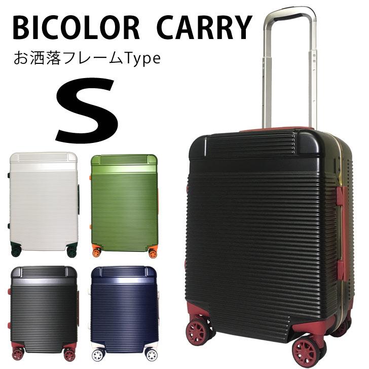 スーツケース キャリーケース キャリーバッグ 8輪 機内持ち込み 小型 Sサイズ 送料無料 TSAロック 軽量 旅行バッグ 旅行カバン 出張用 丈夫 頑丈 おしゃれ フレーム タイプ 旅行用品 シンプル 81130-32