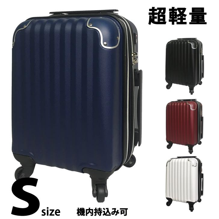 小型 スーツケース Sサイズ キャリーバッグ キャリーケース 拡張機能付き 機内持ち込み 小型 コインロッカー対応 送料無料 TSA 軽量 4輪キャスター ビジネス かわいい80054-80055