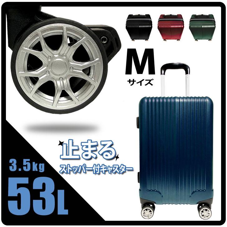 スーツケース ストッパー付き 中型 Mサイズ キャリーバッグ キャリーケース 53L /
