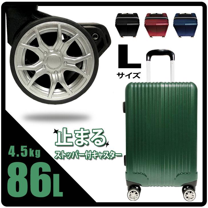 スーツケース ストッパー付き 大型 Lサイズ キャリーバッグ キャリーケース 大容量 85L