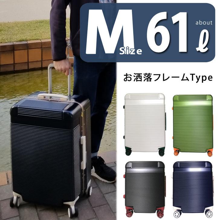 スーツケース Mサイズ 軽量 フレーム キャリーバッグ 中型 スーツケース 頑丈 8輪 キャリーケース Mサイズ 軽量 出張用 キャリーバッグ