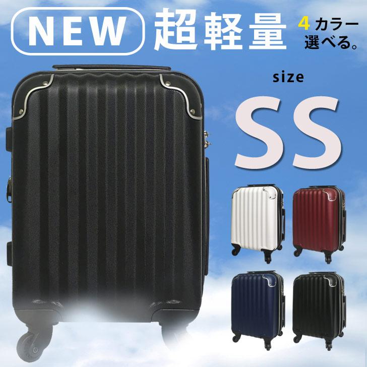 【NEW◇1月11日(木)~販売!】 キャリーバッグ 機内持ち込み SSサイズ 小型 キャリーケース コインロッカー対応 拡張機能付き