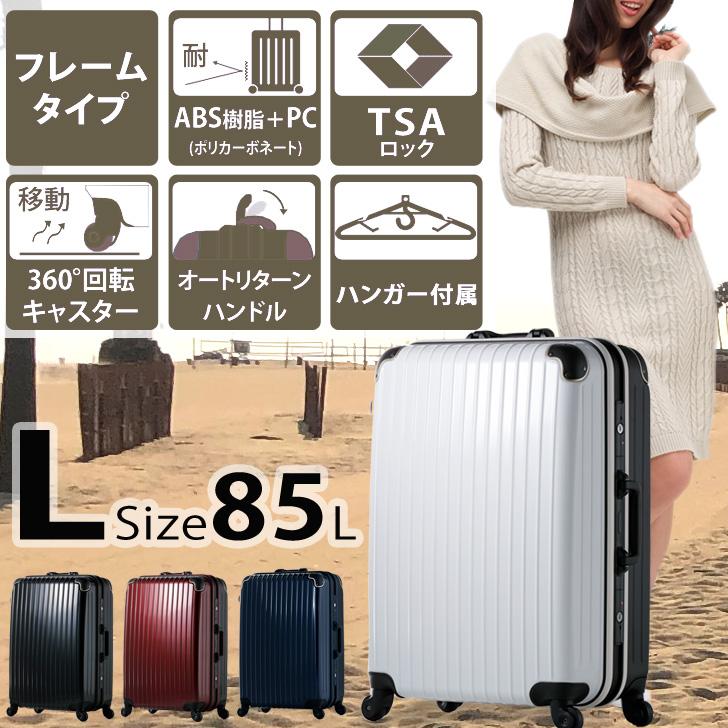 スーツケース Lサイズ 軽量 フレーム スーツケース 大型 大容量 85L キャリーバッグ 頑丈 軽量 キャリーケース 4輪 受託無料 157cm以内 スーツケース 【81127-29】 「夏旅」
