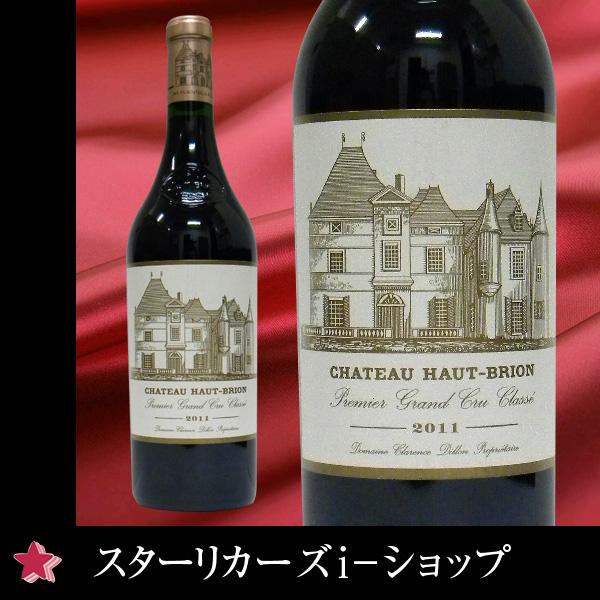 シャトー・オー・ブリオン [2011] 赤ワイン 750mlフランス赤ワイン プレゼントワイン ギフトワイン 誕生日祝 御中元 暑中御見舞 残暑御見舞