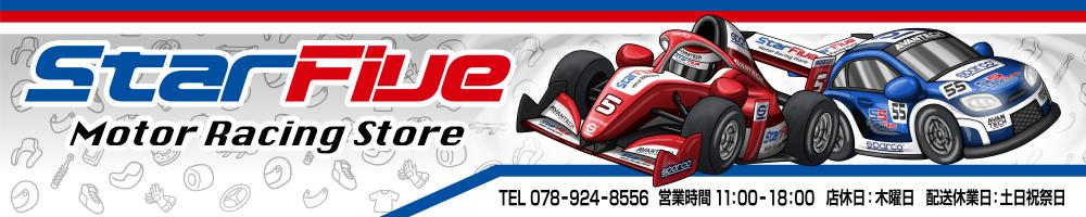レーシングストアStar5:Star5 スターファイブ - モータースポーツ用品専門店