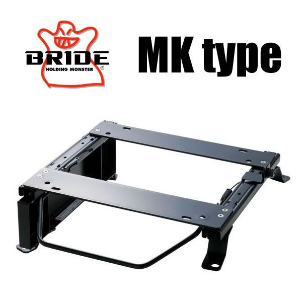 BRIDE(ブリッド) スーパーシートレール MKタイプ