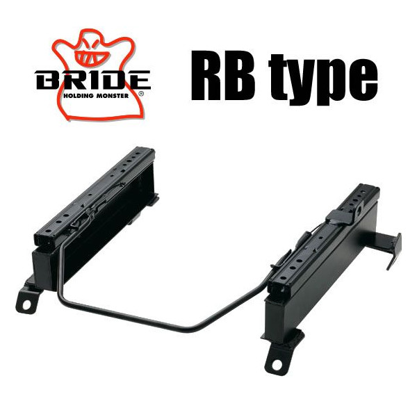 BRIDE(ブリッド) スーパーシートレール RBタイプ