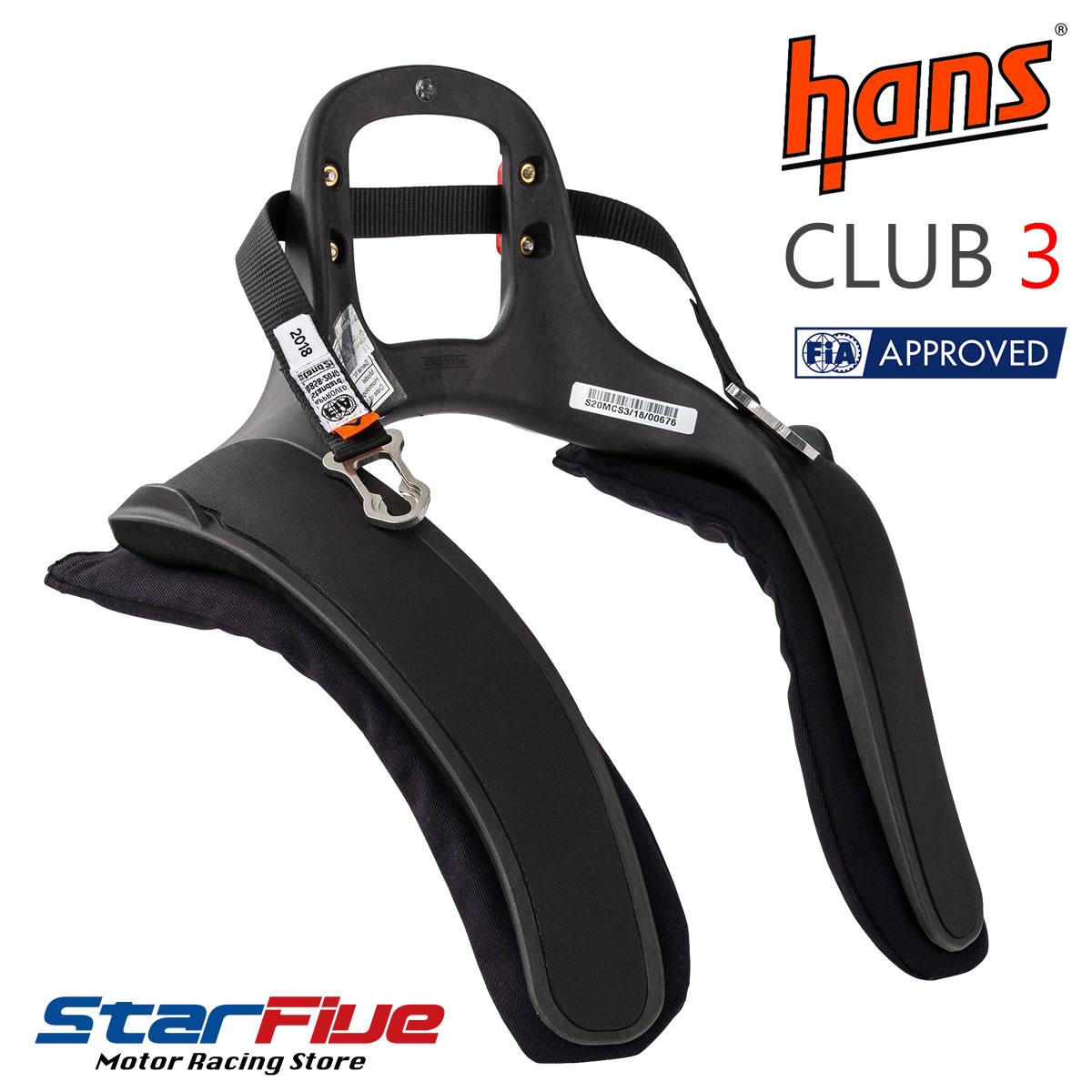 HANS/ハンス デバイス CLUB3/クラブ3 FIA8858-2010公認