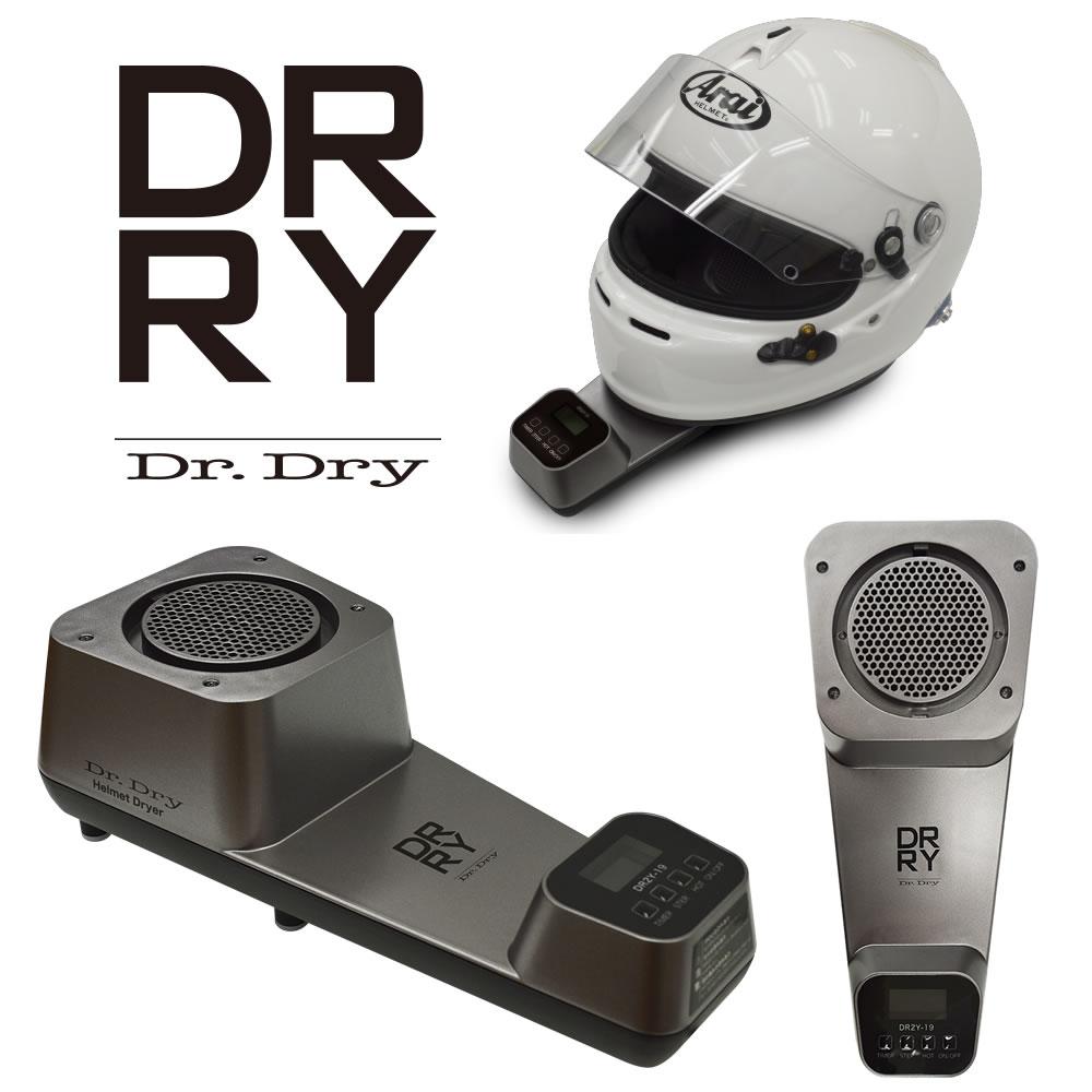 さまざまなヘルメットを効率的に乾燥 減菌ランプ内蔵でニオイ対策にも Dr.Dry ドクタードライ ショッピング 減菌機能付き ☆最安値に挑戦 ヘルメットドライヤー乾燥機 タイマー
