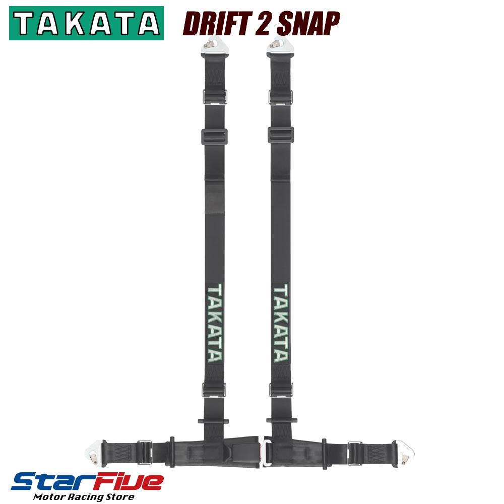 TAKATA/タカタ 4点式シートベルト DRIFT II SNAP ブラック ECE-R 16.04/FMVSS 209公認