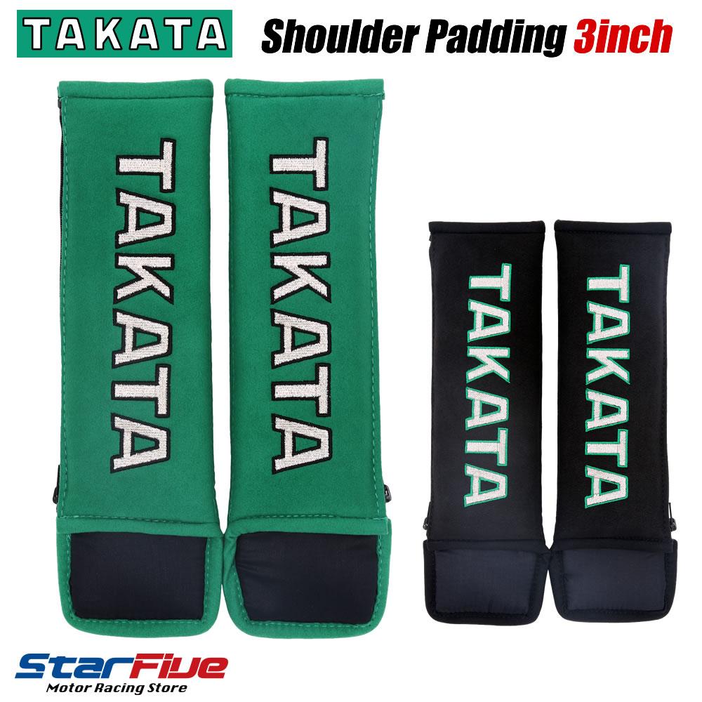 TAKATA/タカタ シートベルト ショルダーパッド 3インチ