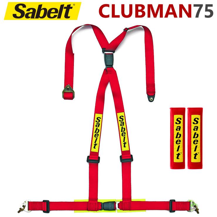 Sabelt サベルト シートベルト クラブマン75 4点式ハーネス 肩2/腰2インチ ECE規格公認