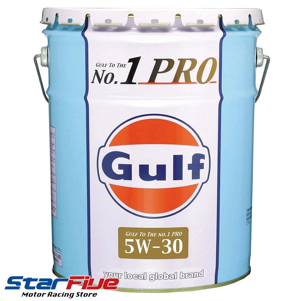 GULF/ガルフ エンジンオイル No.1 PRO(ナンバーワンプロ) 5W-30 20L 化学合成油