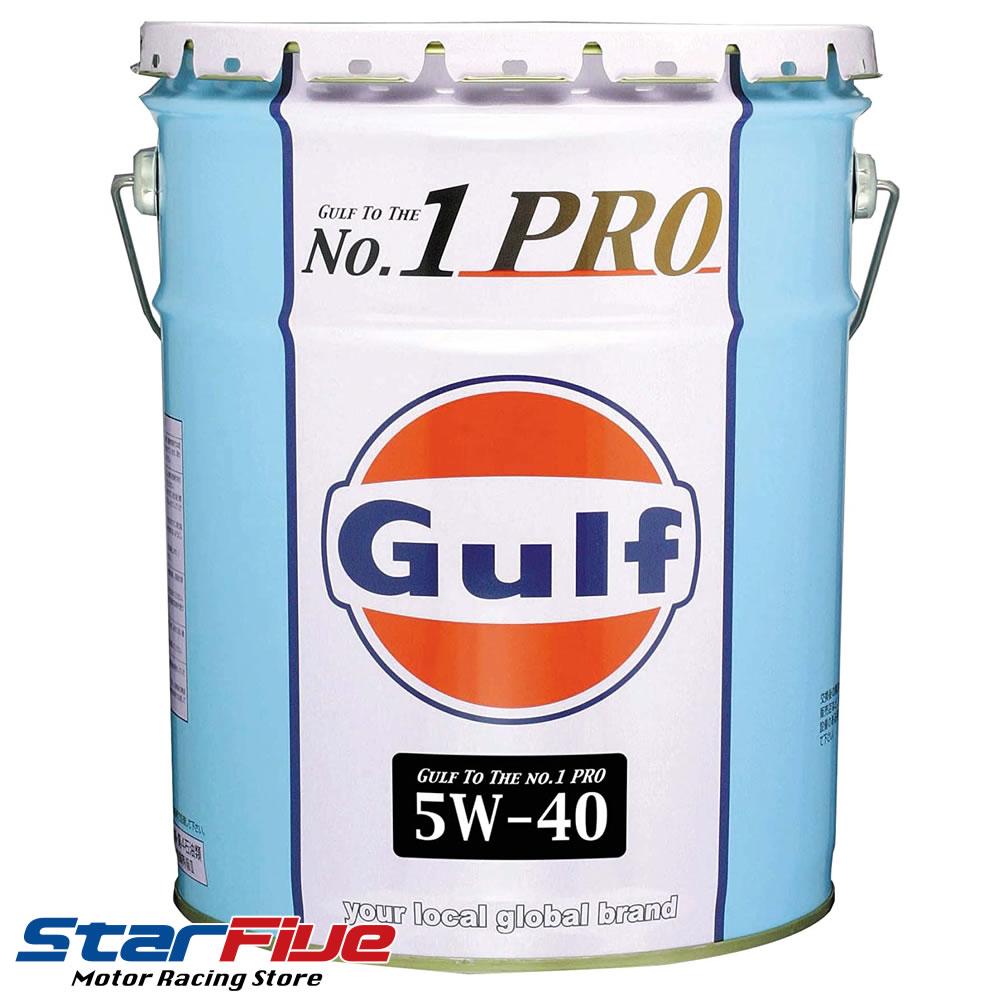 GULF/ガルフ エンジンオイル No.1 PRO(ナンバーワンプロ) 5W-40 20L 化学合成油