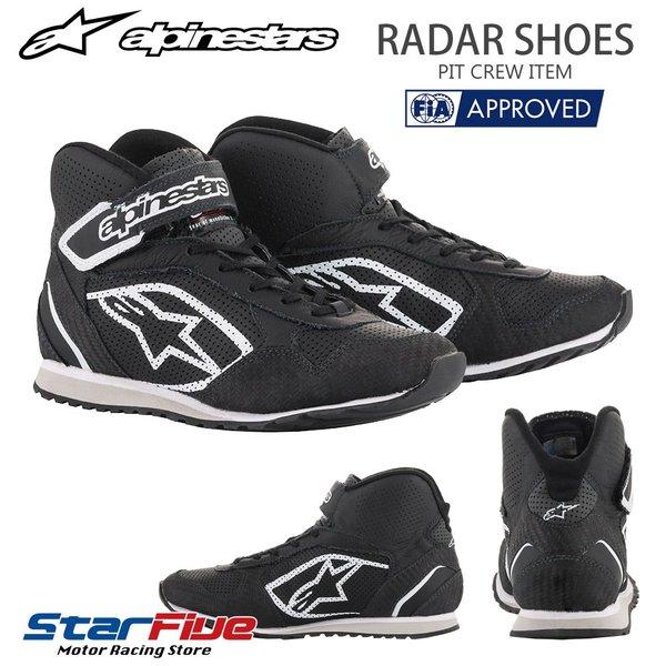 alpinestars/アルパインスターズ メカニックシューズ RADAR SHOES FIA 8856-2000公認