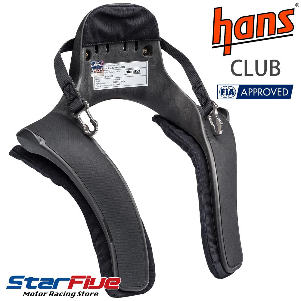 HANS ハンスデバイス CLUB(クラブ) FIA8858-2010公認