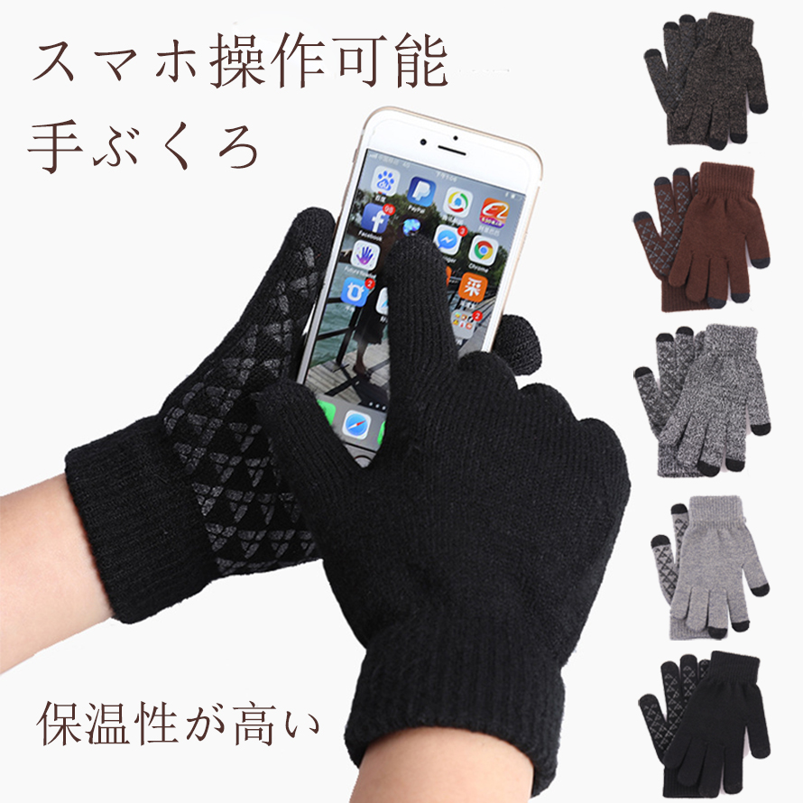 卓越 暖かくて機能的 手袋 スマホタッチ 高級品 毛糸 スマホ対応手袋 スマートフォン タッチパネル 送料無料 ポイント消化 グローブ 滑り止め