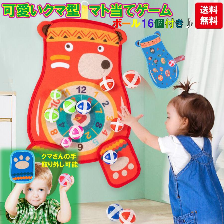 柔らかい素材なので安心して遊ぶ事が出来ます 大還元クーポン 的当て 入荷予定 ゲーム ボール 16個付き 遊び 室内 感覚 おもちゃ 家 送料無料 女の子 知育玩具 在庫一掃 男の子 鍛える プレゼント 誕生日