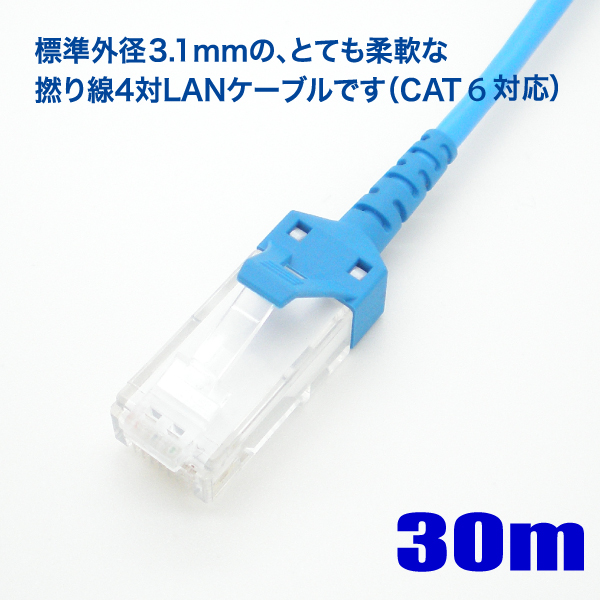 外形3.1mmのとても柔軟な撚り線4対LANケーブルです 極細径 トラスト LAN ケーブル 30m cat6 岡野電線 撚り線 国際ブランド 在庫品 ストレート結線 対応 568B