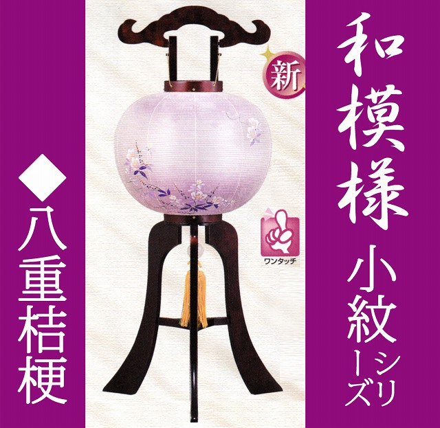 """[P5]大內燈籠G91-ZWH銘木本zakura""""紫乃""""11號高86cm"""