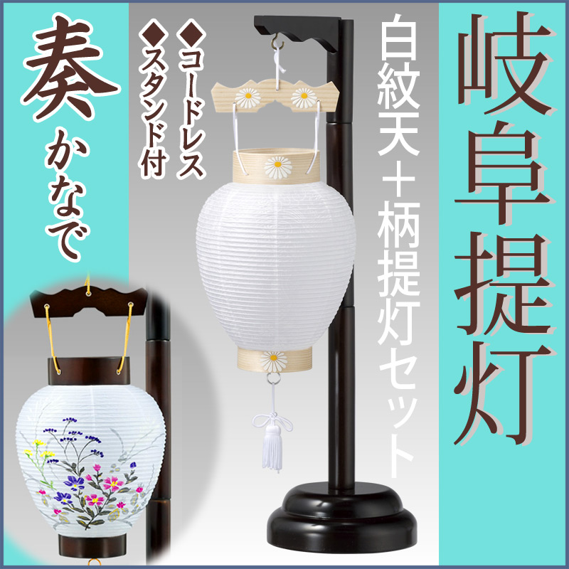 Tray Lantern Mini Modern First Bon Service For The Deceased White Paper A Cord Reply Imperial Palace