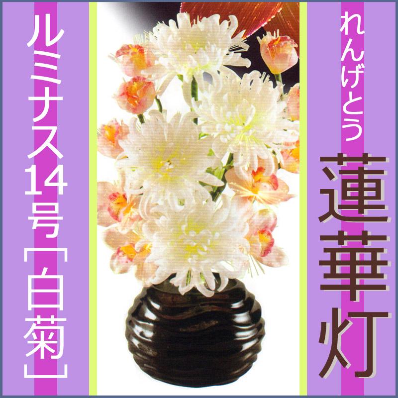 【盆提灯 モダン 盆ちょうちん】蓮華灯 ルミナス14号「白菊」 高さ48cm【smtb-s】