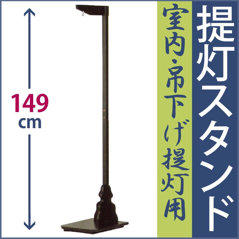 【盆提灯 お盆 提灯 盆ちょうちん】提灯 スタンド 吊り下げ台 [特中] MZ6-7 高さ149cm