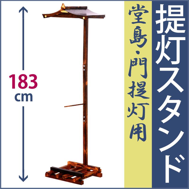 【盆提灯 お盆 提灯 盆ちょうちん】堂島 門提灯用 屋形 高さ183cm 【smtb-s】