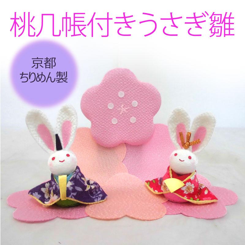 """京都chirimen製造""""桃幾帳付來兔子雛""""1-530[可愛的雛小東西兔子粉紅]"""